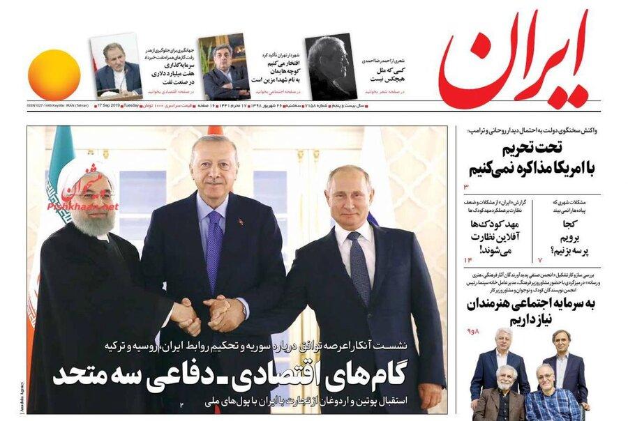 26 شهريور؛ صفحه اول روزنامههاي صبح ايران