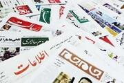 ۲۳ مهر | خبر اول روزنامههای صبح ایران