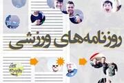 ۲۱ آبان | مهمترین خبر روزنامههای ورزشی صبح ایران