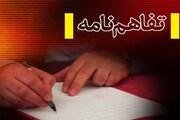 تفاهمنامه همکاری میان وزارت امور خارجه و شهرداری تهران