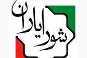 جلسه اضطراری بررسی حقوقی سرنوشت شورایاریهای پایتخت