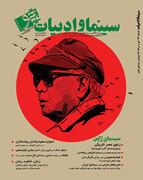 شماره ۷۳ مجله سینما و ادبیات منتشر شد