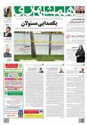 صفحه اول روزنامه همشهری چهارشنبه ۲۷ شهریور