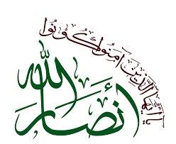 لوگوي انصارالله يمن