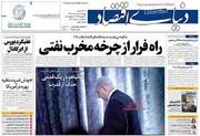 صفحه نخست روزنامههای اقتصادی ۲۸ شهریور