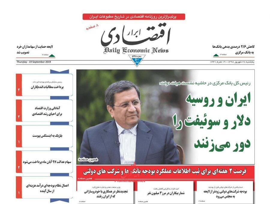 صفحه نخست روزنامههای اقتصادی ۲۸ شهریورماه