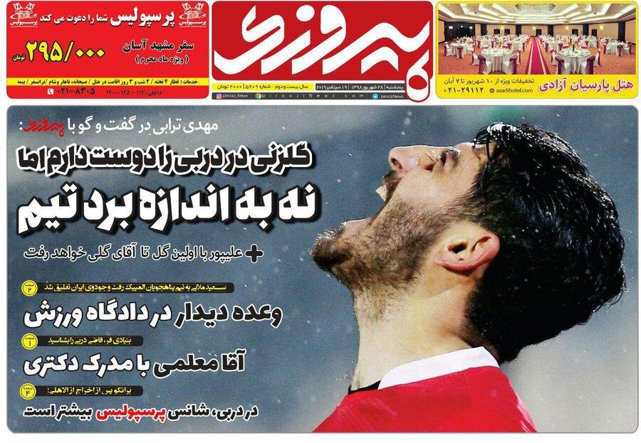 عناوین روزنامههای ورزشی ۲۸ شهریور ۹۸/ بازگشت فرهاد به لیگ برتر؟ +تصاویر