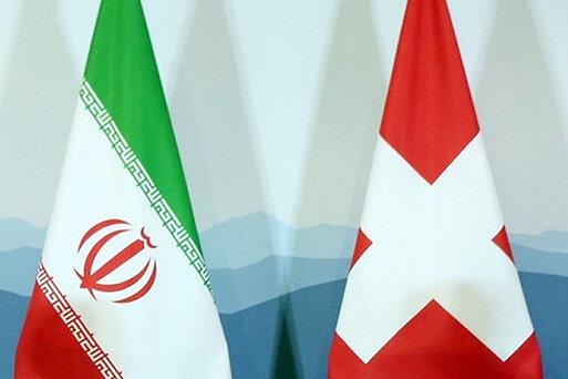 ایران سوئیس هوم پیج