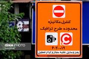 احتمال تغییر در طرح ترافیک تهران