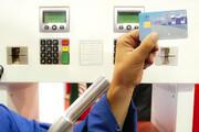 ۱۰ پرسش رایج درباره کارت سوخت