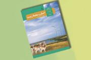 آموزش کتاب انسان و محیط زیست برای سوم دبیرستانیها