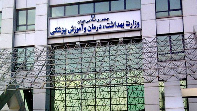وزارت بهداشت 833