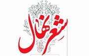 پایان نخستین جشنواره ادبی شعر نهال در فرهنگسرای مهر