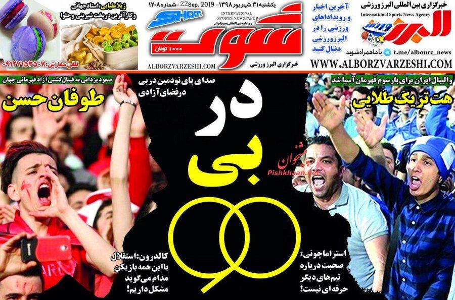 31 شهريور؛ صفحه اول روزنامههاي ورزشي صبح ايران