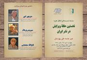 نشست نخستین حلقه ویرایش در نشر ایران برگزار میشود