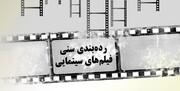 اعلام اولین خروجی شورای رده بندی سنی سینمای ایران