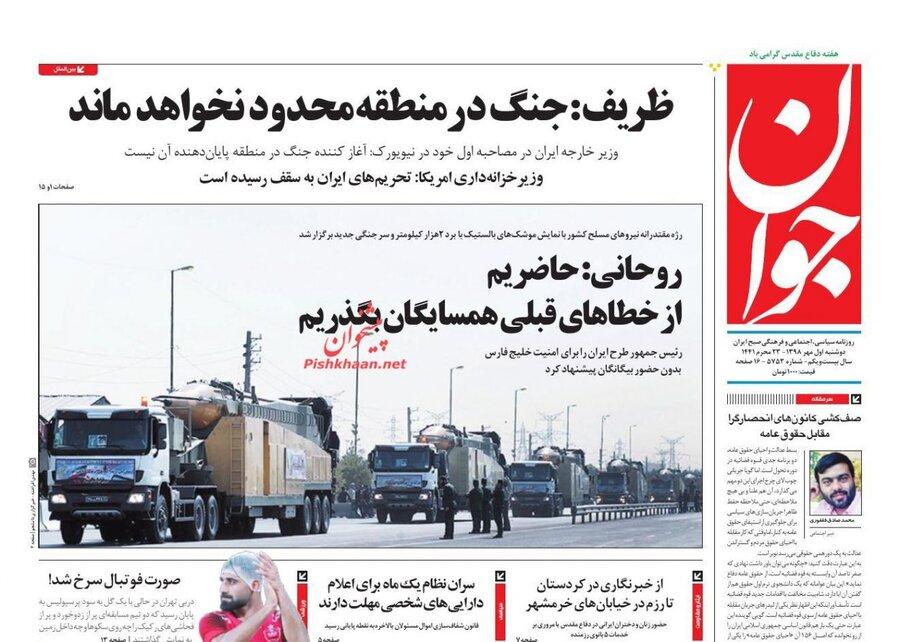اول مهر؛ صفحه اول روزنامههاي صبح ايران