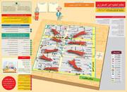 جانمایی مراکز امن اضطراری بر روی نقشه پایتخت