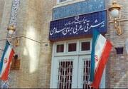 واکنش ایران به برقراری روابط دیپلماتیک امارات با اسراییل