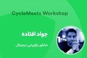 کارگاه آموزشی بازاریابی اپلیکیشن برگزار میشود