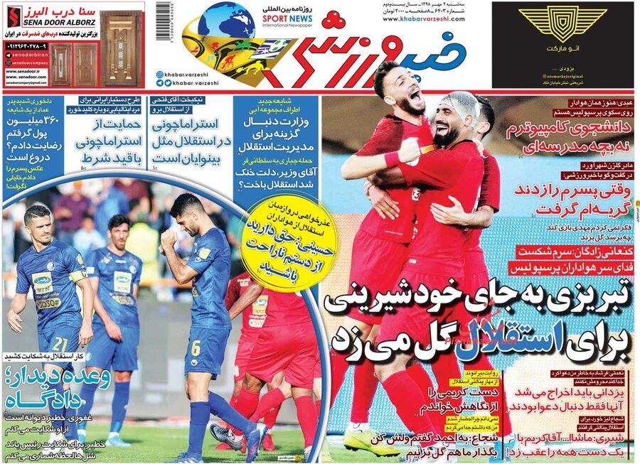 دوم مهر؛ صفحه اول روزنامههای صبح ایران