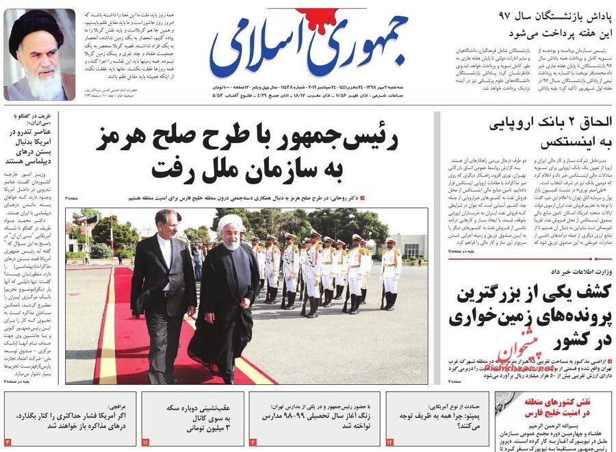 دوم مهر؛ صفحه اول روزنامهای صبح ایران