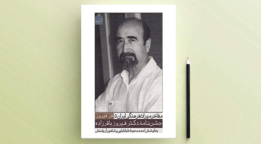 کتاب مفاخر میراث فرهنگی ایران (۵)، فرّ فیروزمنتشر شد