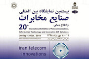 بیستمین نمایشگاه ایران تله کام برگزار نمی شود | عقبگرد یا توسعه؟