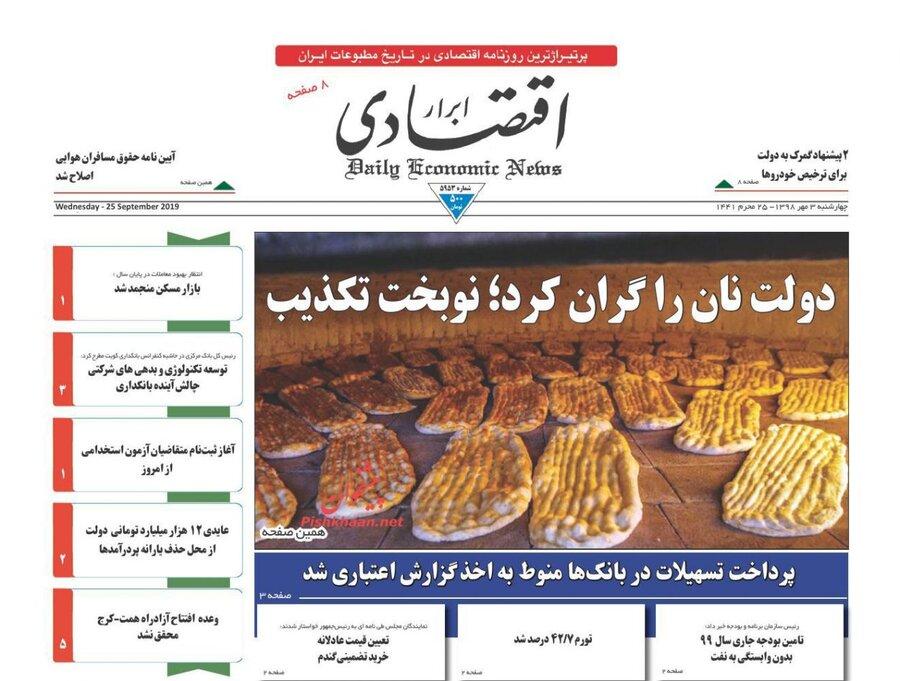 سوم مهر؛ صفحه اول روزنامههاي صبح ايران