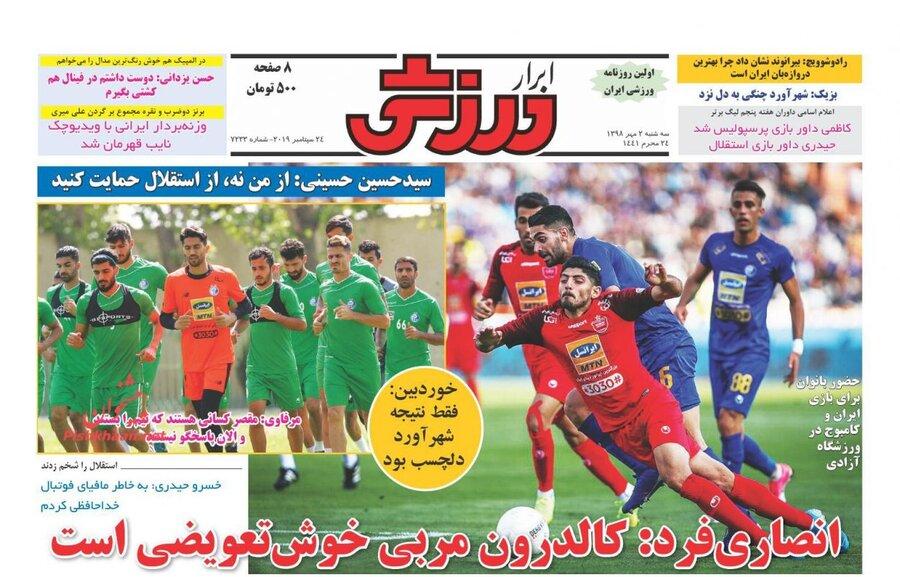 سوم مهر؛ صفحه اول روزنامههاي ورزشي صبح ايران