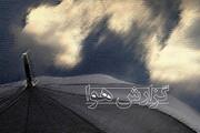 کاهش گرما تا ۷ درجه در تهران |  هشدار سیلاب در برخی شهرها