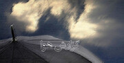 افزایش غلظت آلایندههای شهری | بارش خفیف باران در ارتفاعات تهران