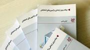 کتاب برنامهریزی ارتباطی در کمپینهای انتخاباتی منتشر شد