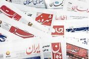 هشتم مهر | تیتر یک روزنامههای صبح ایران