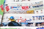 ۲۶ آبان | مهمترین خبر روزنامههای ورزشی صبح ایران