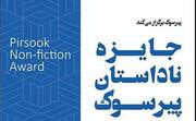 تولد جایزهای ادبی برای ناداستانها در شیراز
