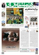 صفحه اول روزنامه همشهری پنج شنبه ۴ مهر