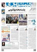 صفحه اول روزنامه همشهری چهارشنبه ۳ مهر