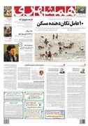 صفحه اول روزنامه همشهری سه شنبه ۲ مهر