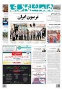 صفحه اول روزنامه همشهری دوشنبه ۱ مهر