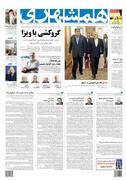 صفحه اول روزنامه همشهری پنج شنبه ۲۸ شهریور