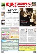 صفحه اول روزنامه همشهری یکشنبه ۳۱ شهریور