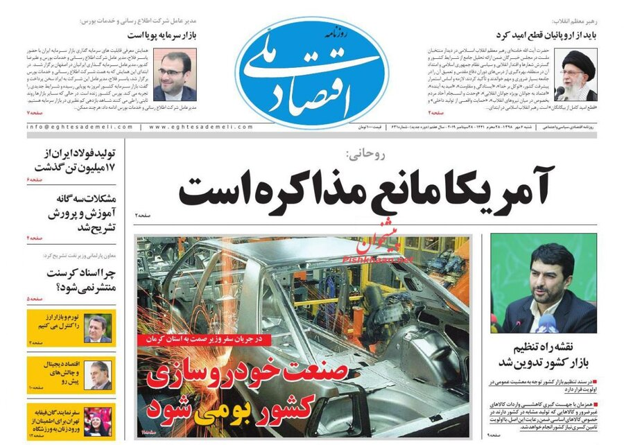 ششم مهر؛ صفحه اول روزنامههاي صبح ايران
