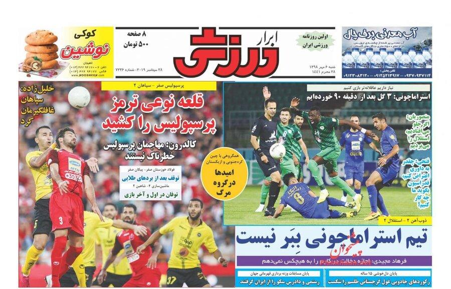 ششم مهر؛ صفحه اول روزنامههاي ورزشي صبح ايران