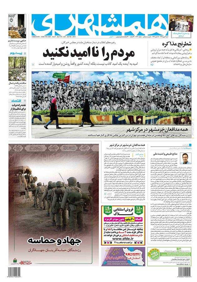 روزنامه همشهري 6 مهر
