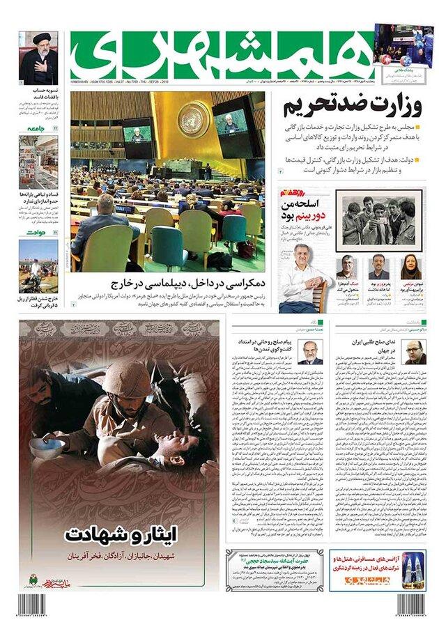 روزنامه همشهري 4مهر