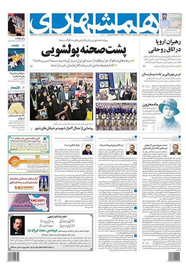 روزنامه همشهري 3 مهر