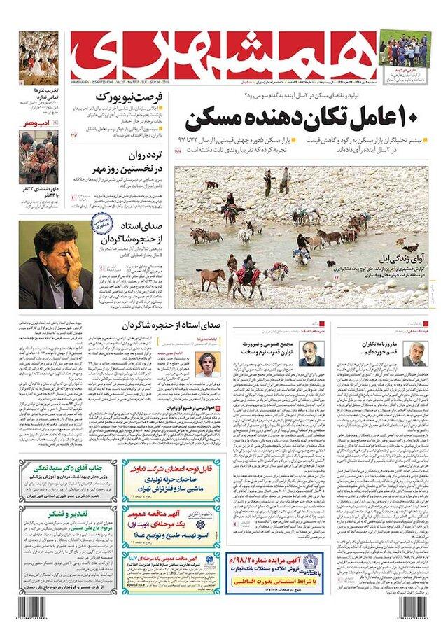 روزنامه همشهري 2 مهر