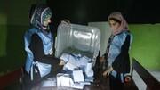 کمیسیون انتخابات افغانستان: میزان مشارکت پایین بوده است