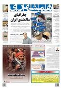صفحه اول روزنامه همشهری یکشنبه ۷ مهر